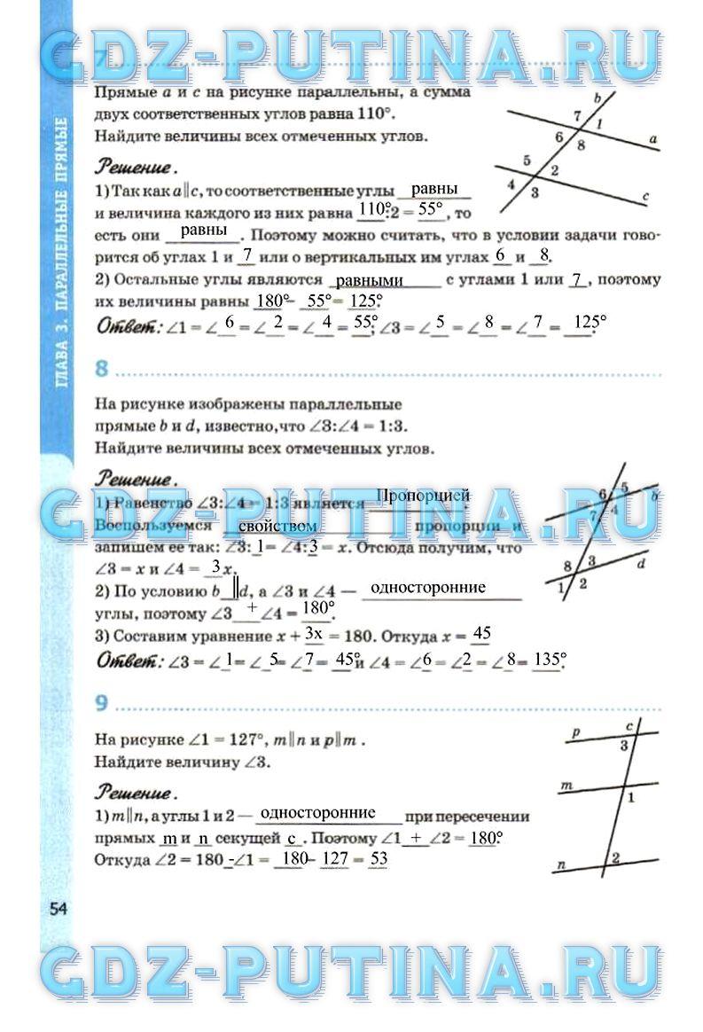 Гдз по геометрии 7 класс душина рабочая тетрадь 7 класс