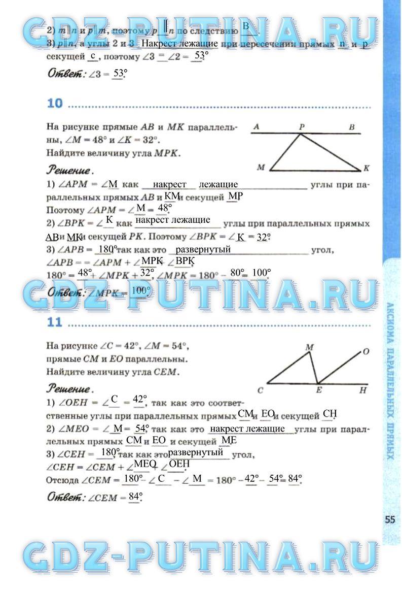 Решебник На Рабочую Тетрадь По Геометрии 7 Класс Глазков Камаев