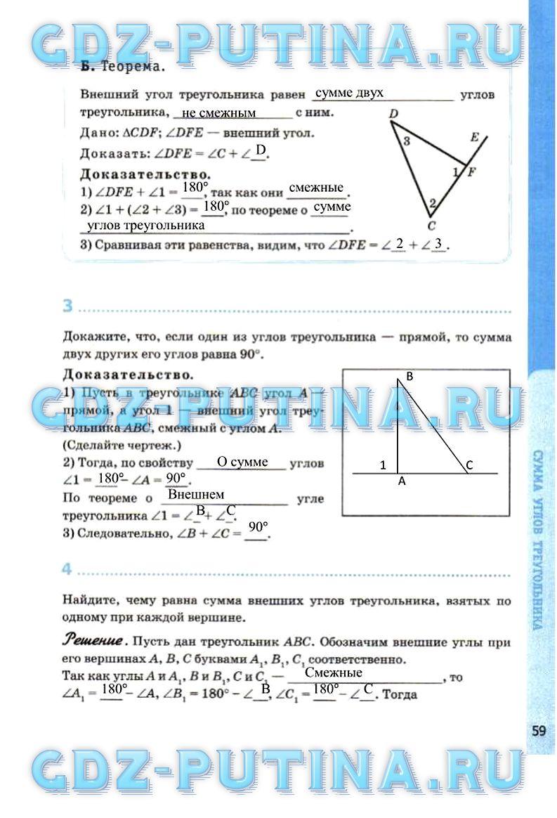 Гдз по рабочему тетради по геометрии 7класс глазков