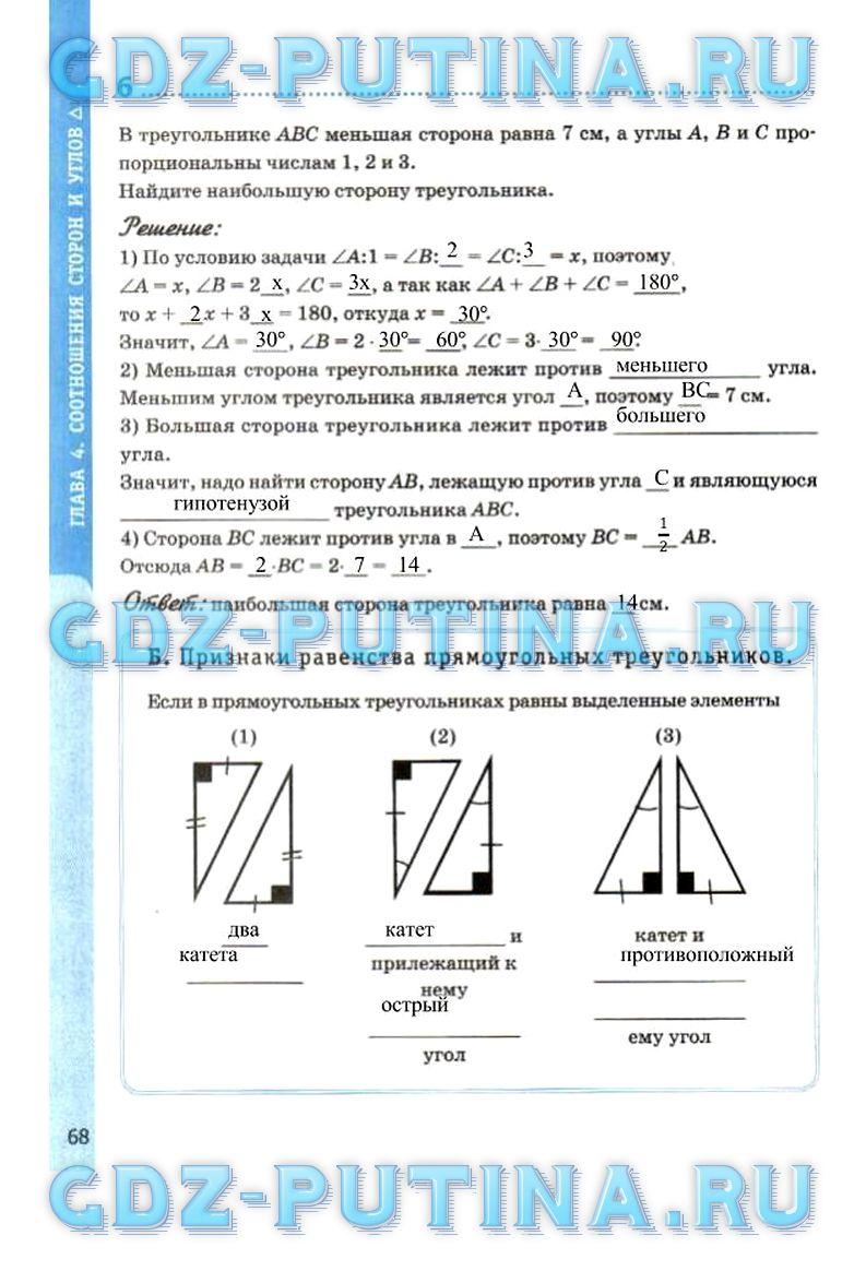 Рабочая геометрии класс онлайн гдз 7-9 по тетрадь