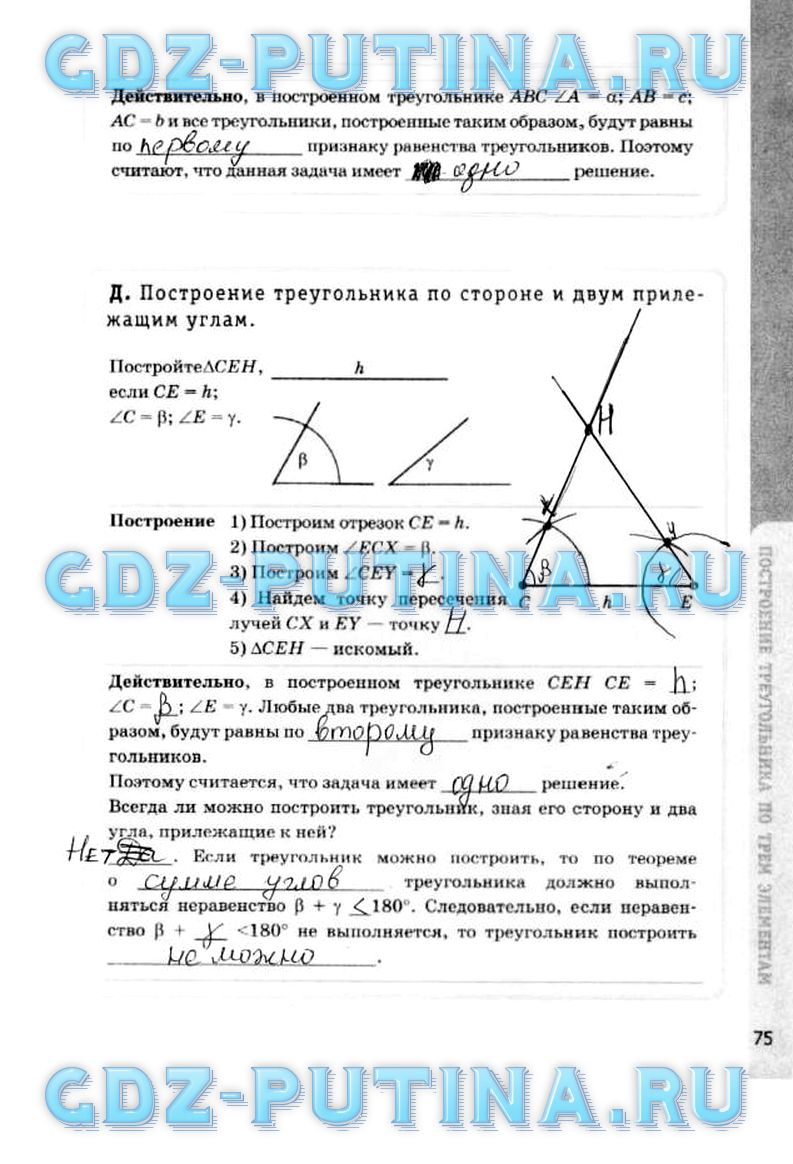 Решебник По Геометрии7 Класс Мордкович