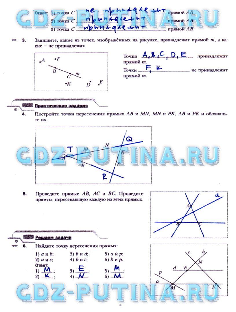 Рабочая тетрадь по геометрии 9 класс мищенко погорелов гдз.