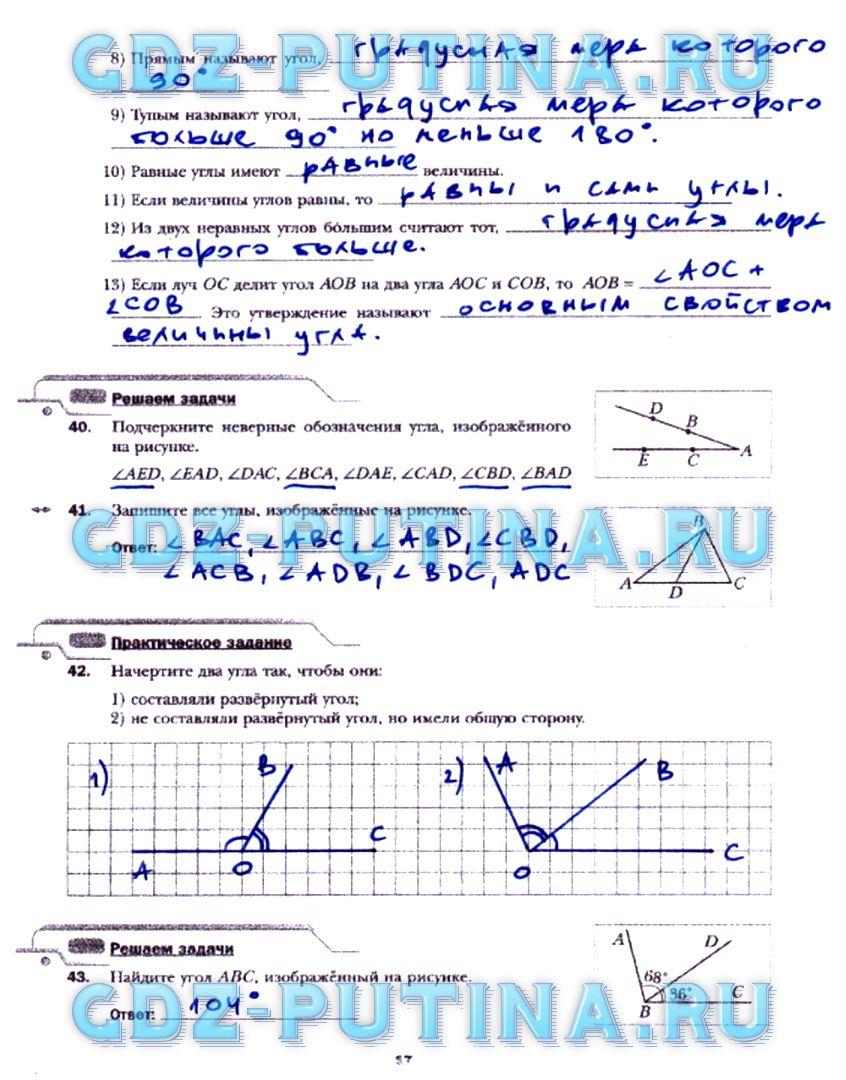 Гдз по геометрии 7 класс рабочая тетрадь