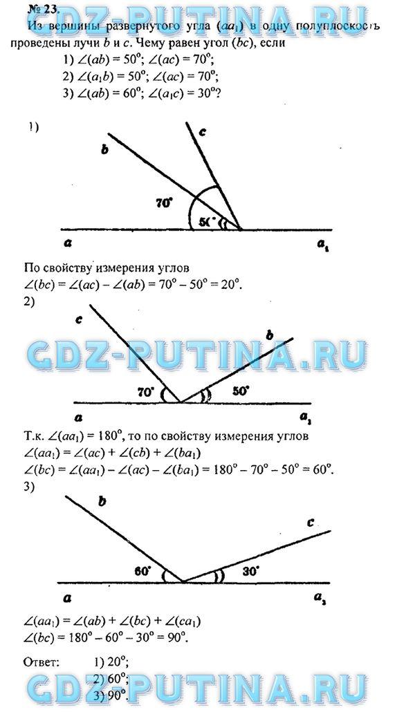 Гдз по геометрии 9 класса погорелов
