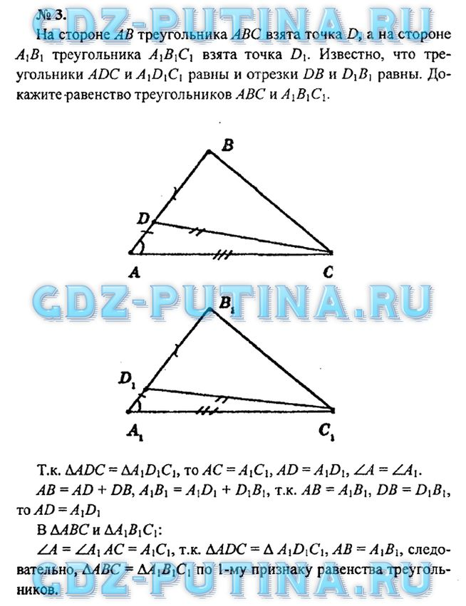 Тестовая по геометрии 9 класс погорелов