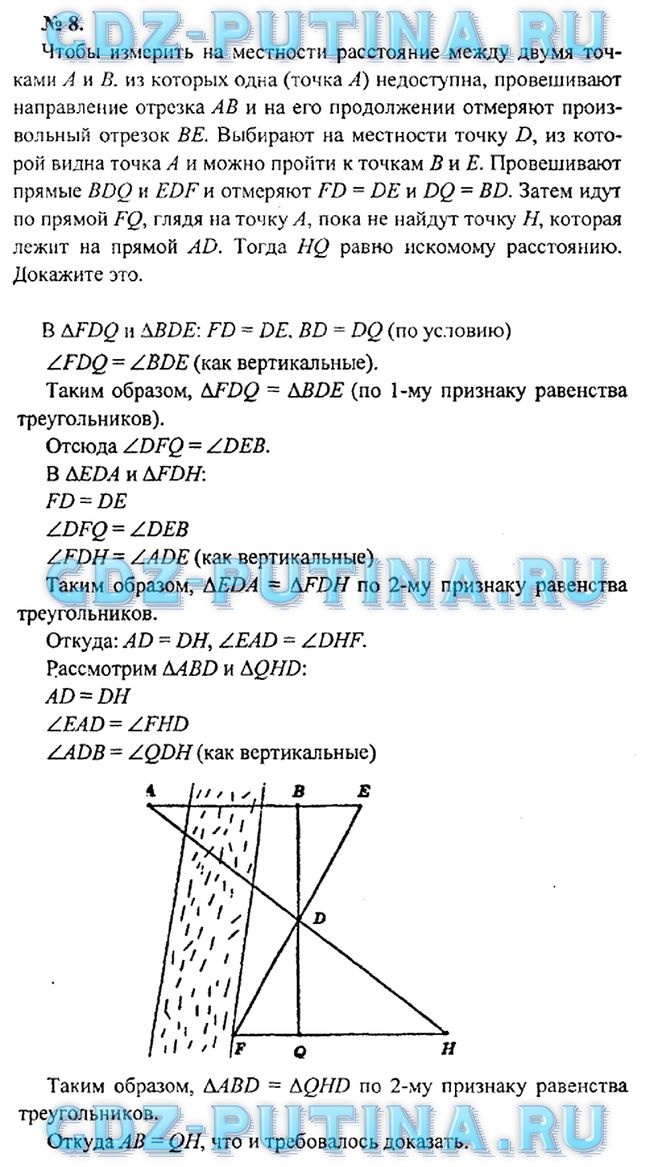 Гдз от путина по геометрии 7 класс