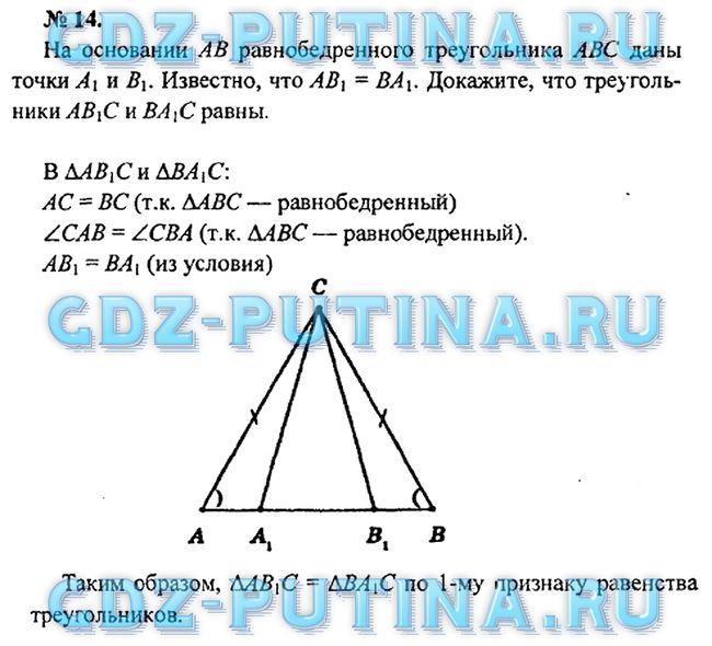 ГДЗ по геометрии для 7 класса