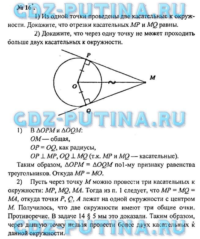 Погорелов геометрии решебник по 7 класса