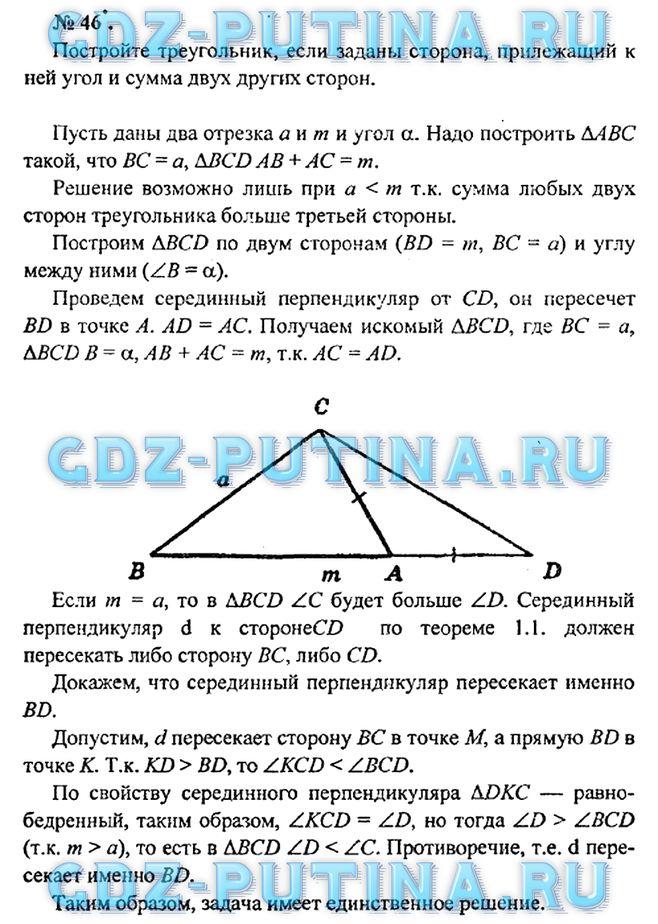 класса 7 погорелов геометрии по решебник