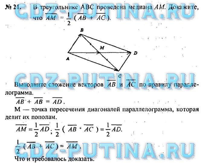 Решебник По Геометрии На 8 Класс