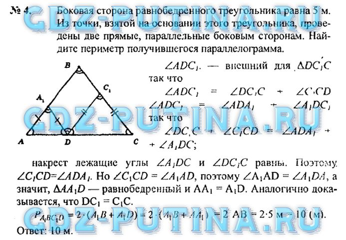 ГДЗ по геометрии 8 класс ФГОС