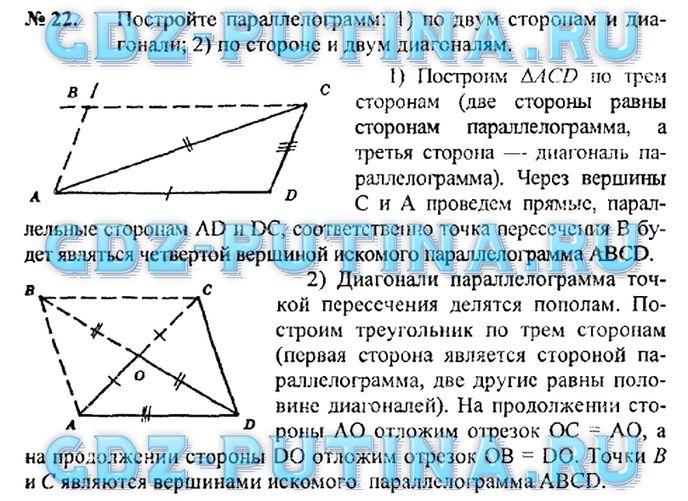 Гдз По Геометрия Седьмой Класс