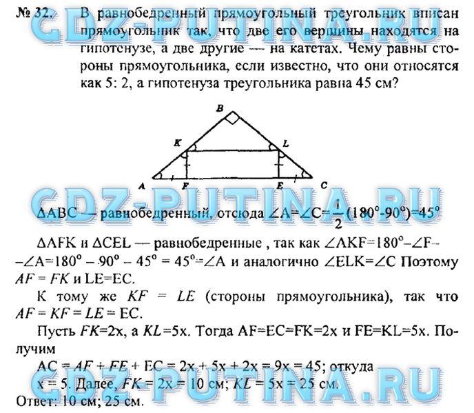 Геометрии погорелов готовое задание 7 домашнее по класс автор