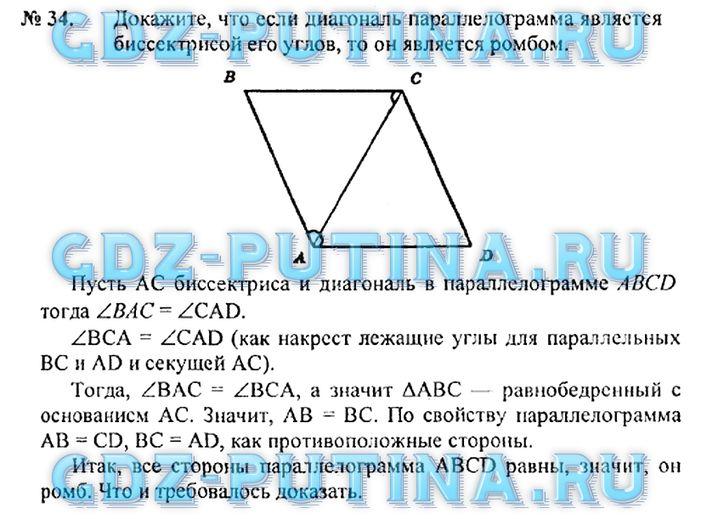 Решебник по геометрии 9 класс списывай ру