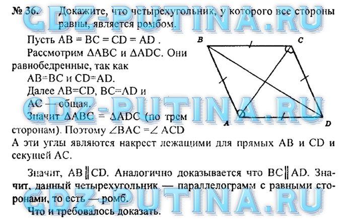 ГДЗ по геометрии 7-9 класс Погорелов А.В.