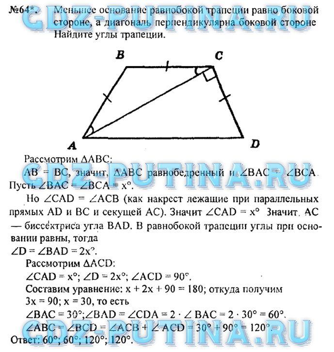 ГДЗ решебник по Геометрии 10 класс Погорелов 1997