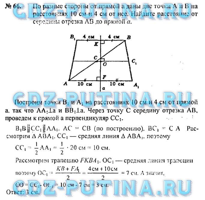 Гдз по геометрии 8 класс анастасян фгос