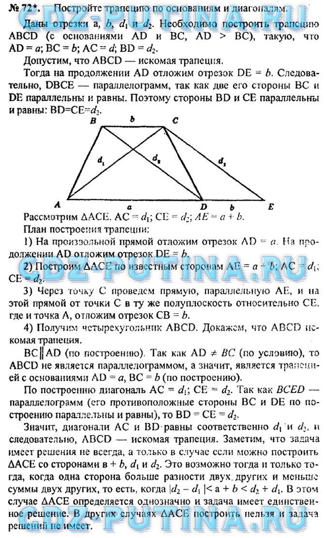 Решебник ответ по геометрии ру