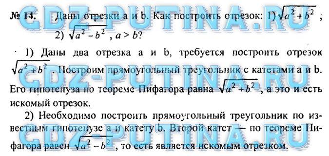 ГДЗ по геометрии 8 класс Погорелов