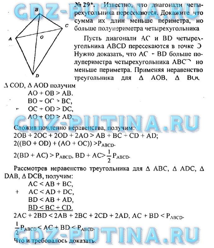Анастасян Бутузов Геометрия 8 Класс Гдз