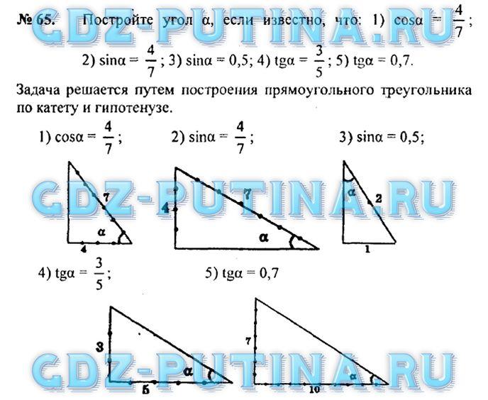 ГДЗ по Геометрии за 7-9 класс: Погорелов А.В.