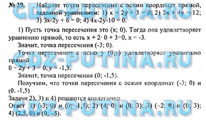 Геометрия 8 класс А.В. Погорелов ГДЗ Решебник