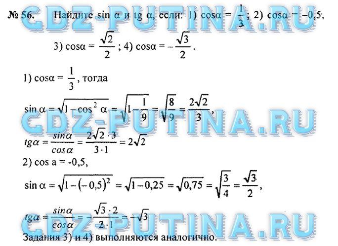 ГДЗ ГДЗ решебник по геометрии 7 класс Погорелов (Ответы)