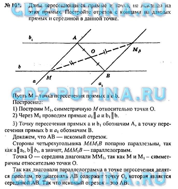 Методичке 7 геометрия класс гдз по