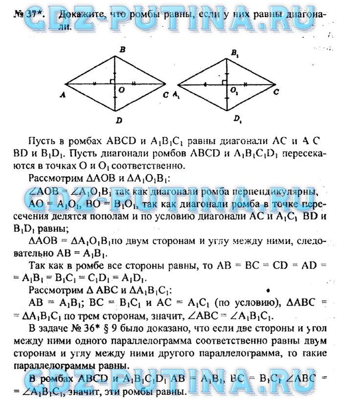 ГДЗ по геометрии 8 класс автор Погорелов