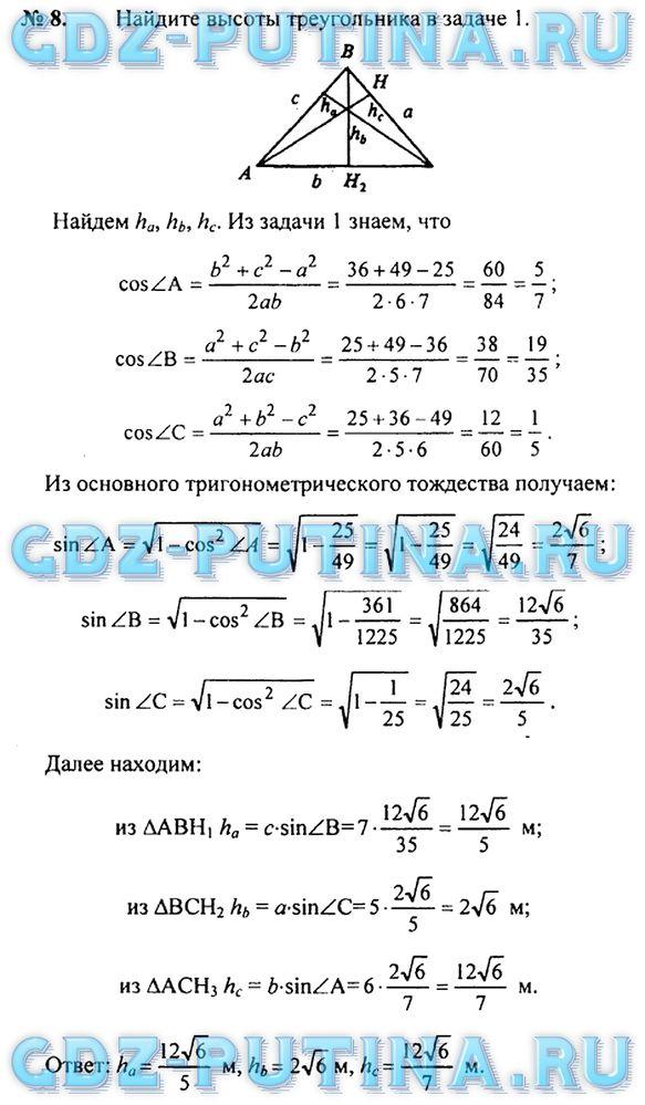 ГДЗ по геометрии за 9 класс рабочая тетрадь Дудницын Ю.П., Погорелов А.В.
