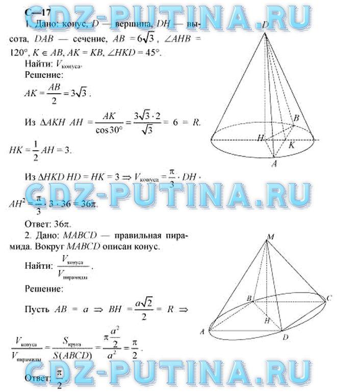 Скачать гдз б.г.зив дидактические материалы по геометрии для 10 класса