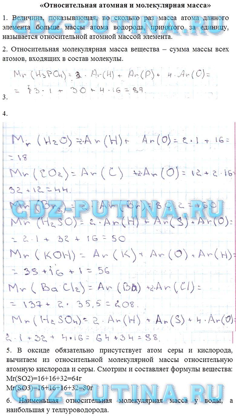 7 химии класс габриелян гдз учебник
