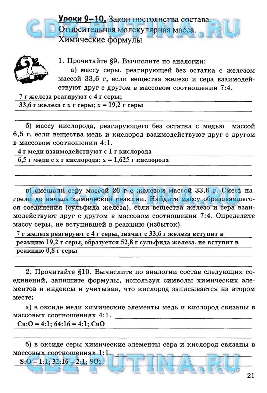 Рабочая тетрадь по химии 9 класс боровских