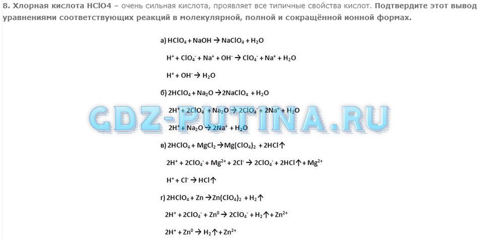 химия 9 класс решебник спиши
