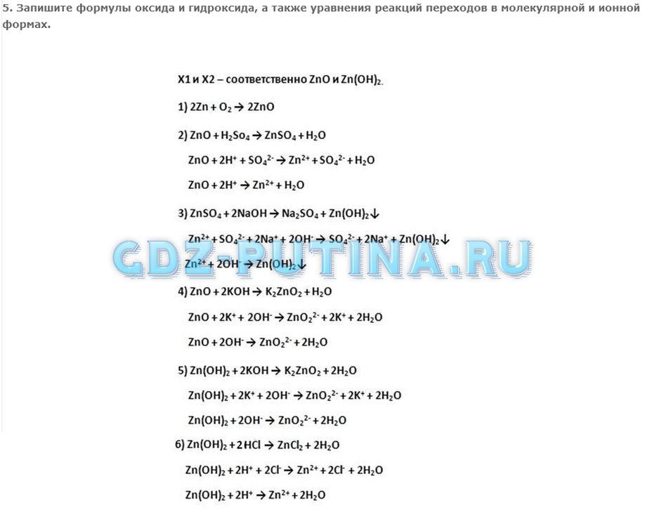 Гдз класс дерябин 8 по химии