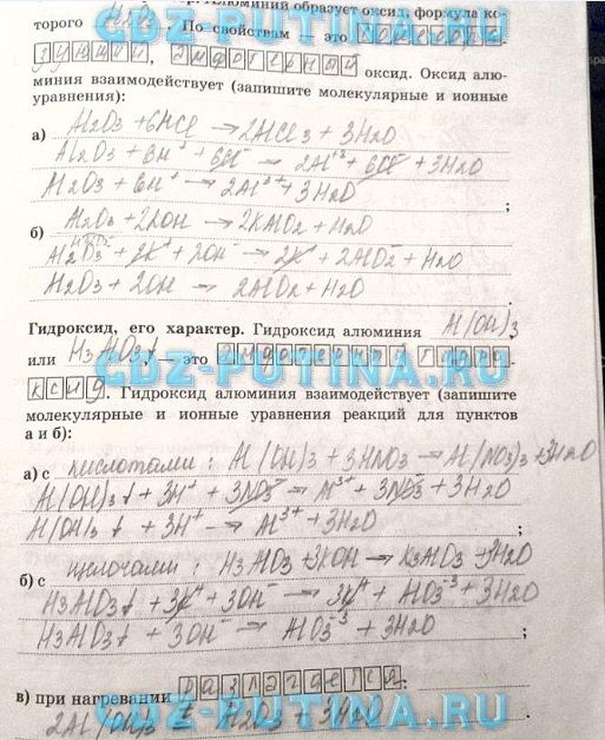 Гдз 500 задач по химии г.л. маршанова