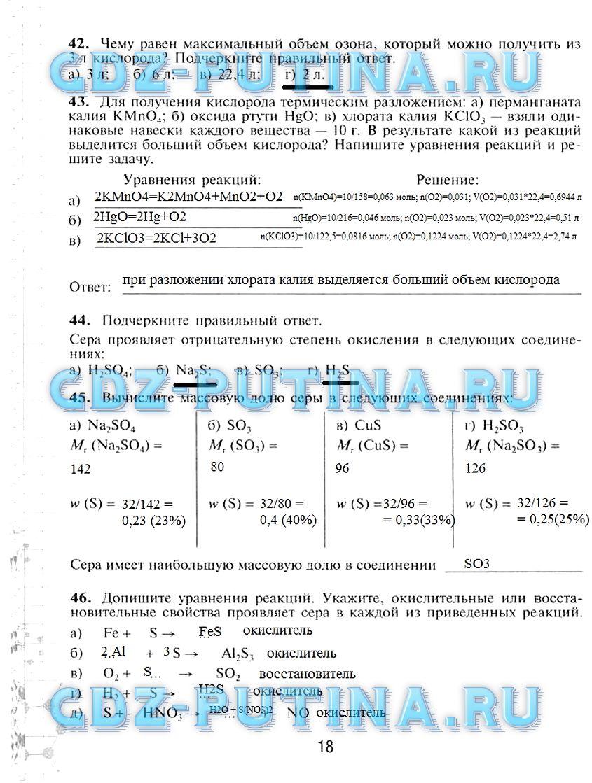 Решебник По Рабочей Тетради Химия 9 Класс Габрусева Онлайн