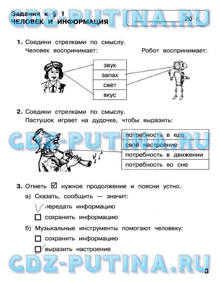 Информатика учебник 3 класс часть 1 решебник