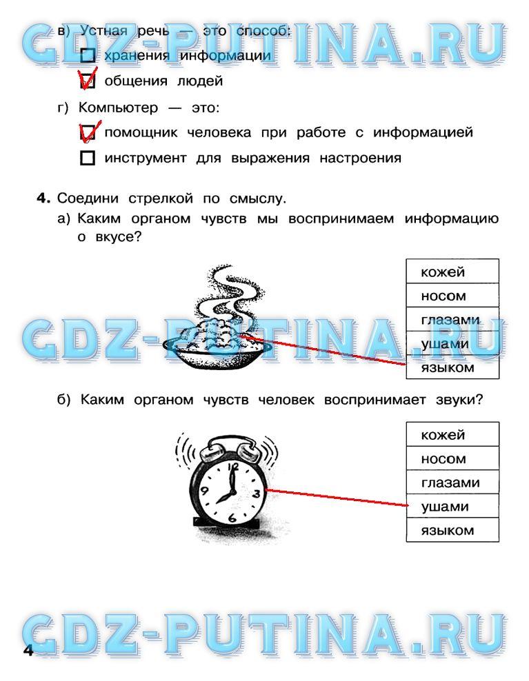 информатика 3 класс матвеева контрольные работы ответы