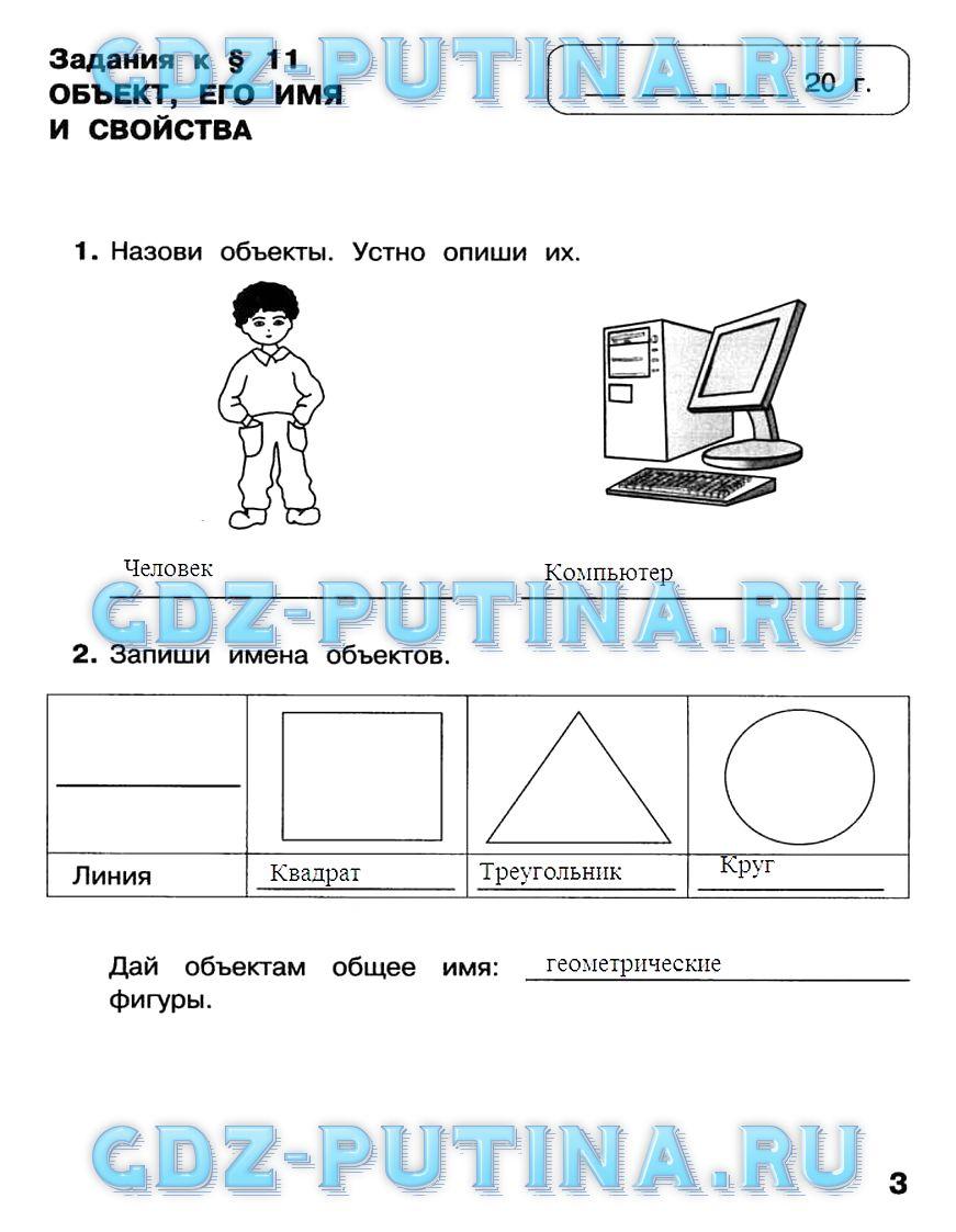 Гдз По Информатике 3 Класс Онлайн