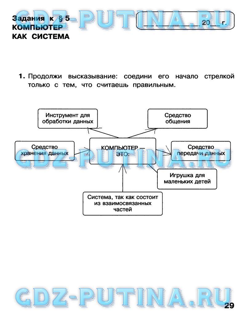 Информатика 4 класс рабочая тетрадь страница 52 задание 5 автор н в матвеева
