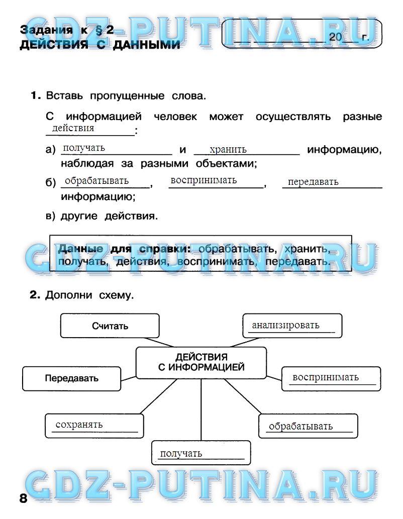 Ответы по информатике 4 класс рабочая тетрадь матвеева челак конопатова панкратова нурова