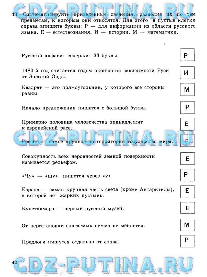 Гдз от Путина 3 Класс по Информатике Рабочая Тетрадь