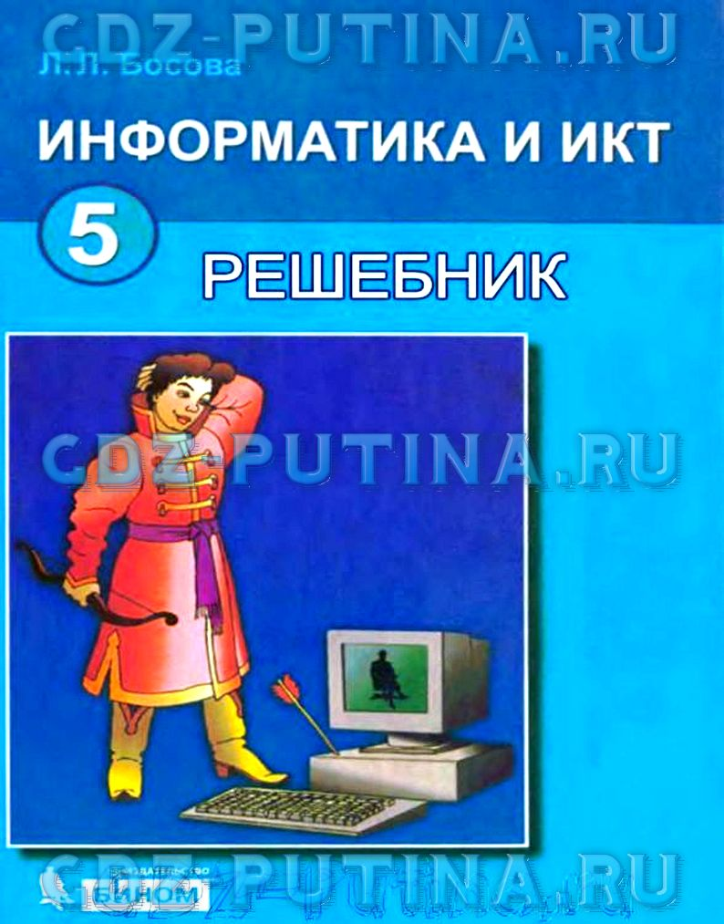 Решебник ГДЗ Ответы Рабочая Тетрадь по Информатике 8 Класс