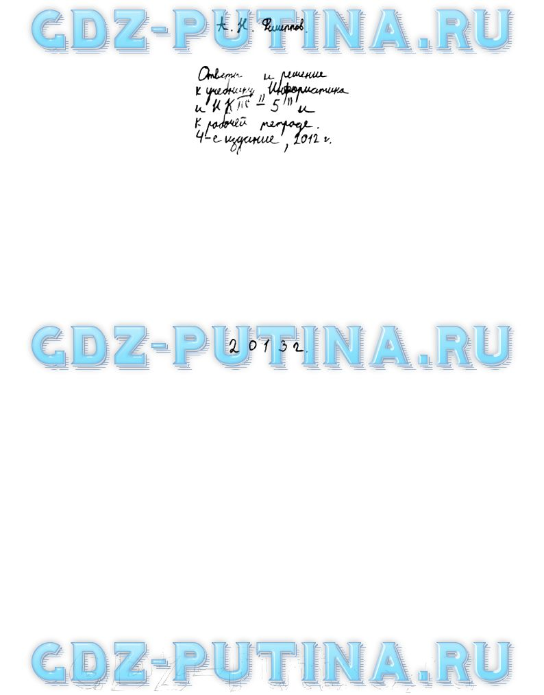 Босова 9 Класс 2015 ГДЗ
