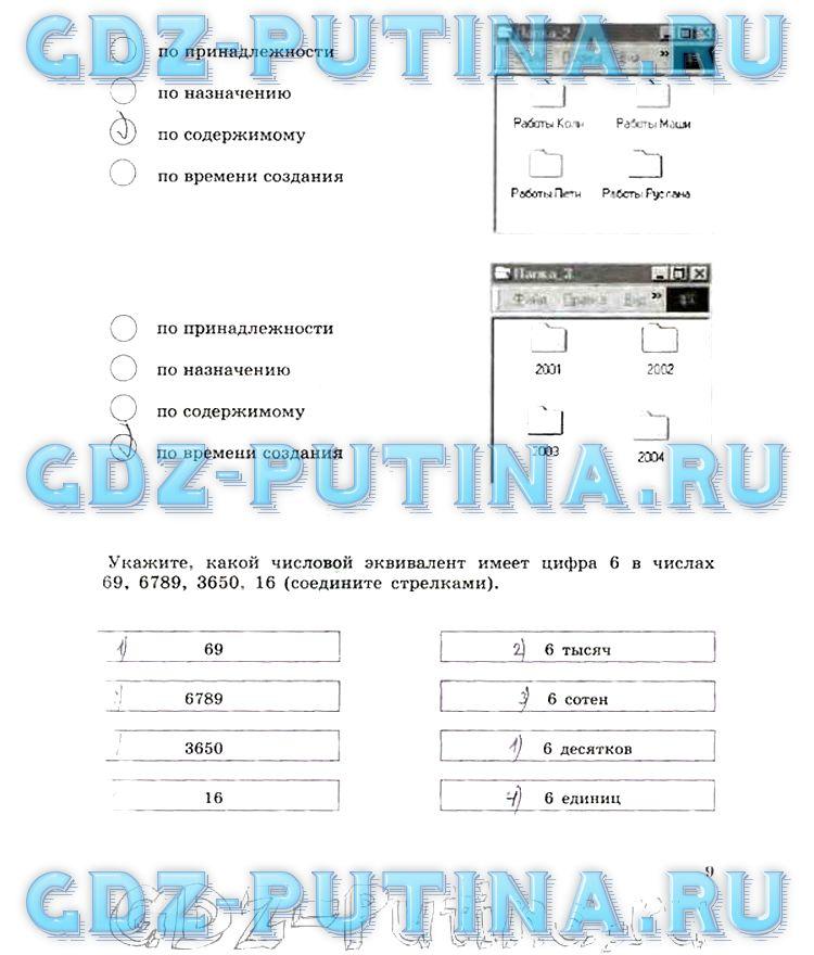 Рабочая тетрадь по Информатике 8 класс Босова