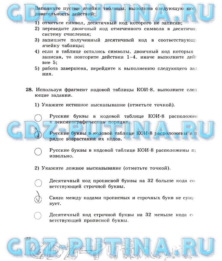 ГДЗ рабочая тетрадь по информатике 6 класс Л.Л. Босова ФГОС