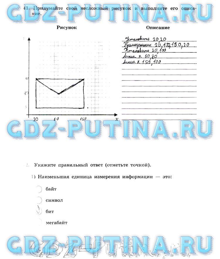 ГДЗ Математика 6 класс Ерина (рабочая тетрадь к учебнику Никольского)