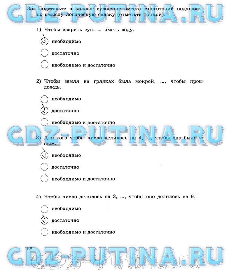 ГДЗ по информатике 7 класс Босова рабочая тетрадь