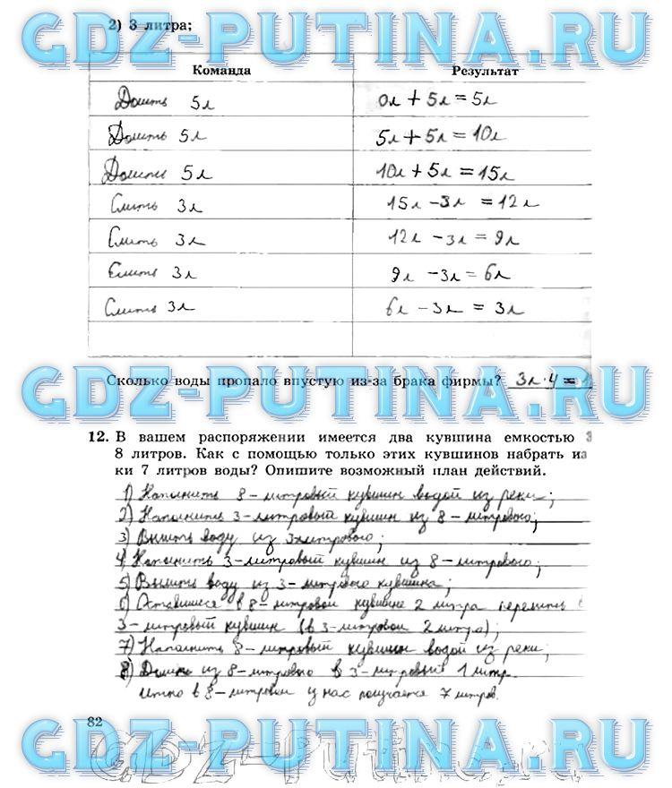 Гдз По Информатике 8 Класс Босова Ответы К Учебнику
